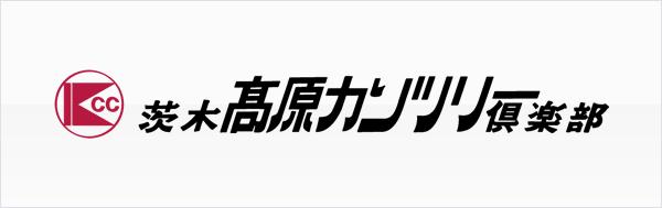 茨木髙原カンツリー倶楽部